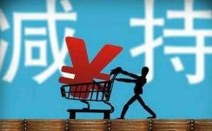 汉鼎绿能股东谢海霞通过竞价交易方式减持100万股广州
